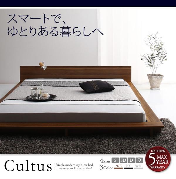 ヘッドレスも選べる激安ステージデザインフロアベッド【Cultus】クルトゥスの激安通販