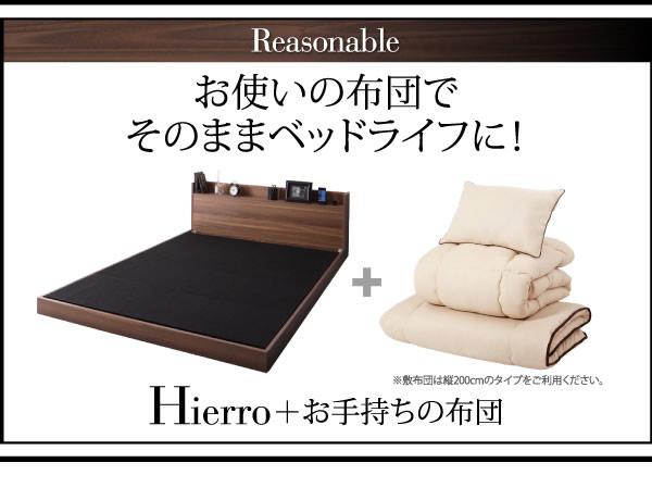 布団対応!棚・コンセント付きローベッド【Hierro】イエロの激安通販