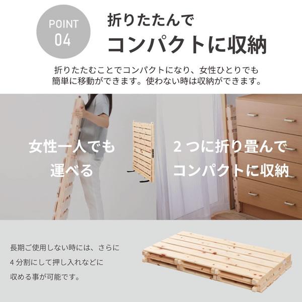 布団が干せる折りたたみ式国産ヒノキすのこベッド:フロアタイプ フォースターを通販で激安販売