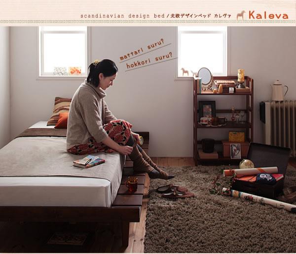 布団も使える北欧デザインヘッドレスベッド【Kaleva】カレヴァ シングルの激安通販