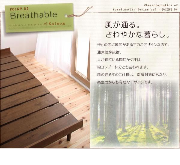 布団も使える北欧デザインヘッドレスベッド【Kaleva】カレヴァの激安通販