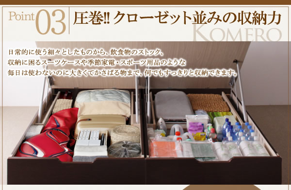 美草仕様畳ヘッドレス跳ね上げベッド【Komero】コメロ 日本製・低ホルムアルデヒドを通販で激安販売