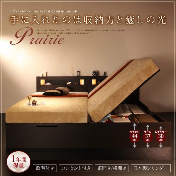 人気の照明付きガス圧式跳ね上げ収納ベッド【Prairie】プレリーの激安通販