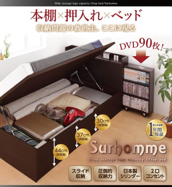 スライド式本棚付きガス圧式跳ね上げ収納ベッド【Surhomme】シュロムの激安通販