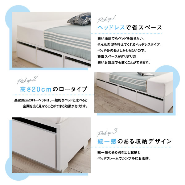 小上がりとしても使える頑丈ヘッドレス収納ベッド【Force】フォルスの激安通販