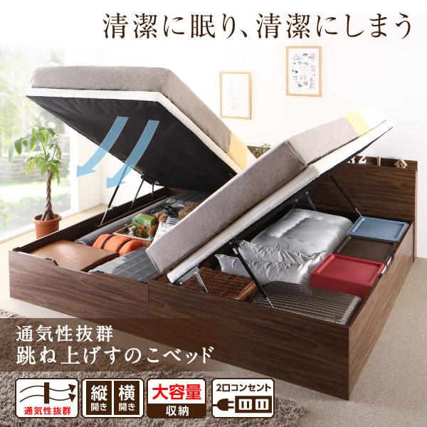 布団も使えて通気性抜群!すのこ床板仕様跳ね上げ式収納ベッド【Ariel】 スリム棚付きの激安通販
