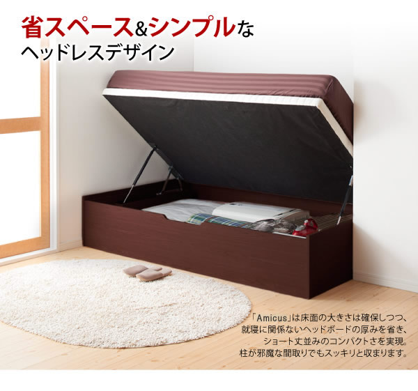 すのこ床板仕様ヘッドレスガス圧式跳ね上げ収納ベッド【Amicus】アミークスの激安通販