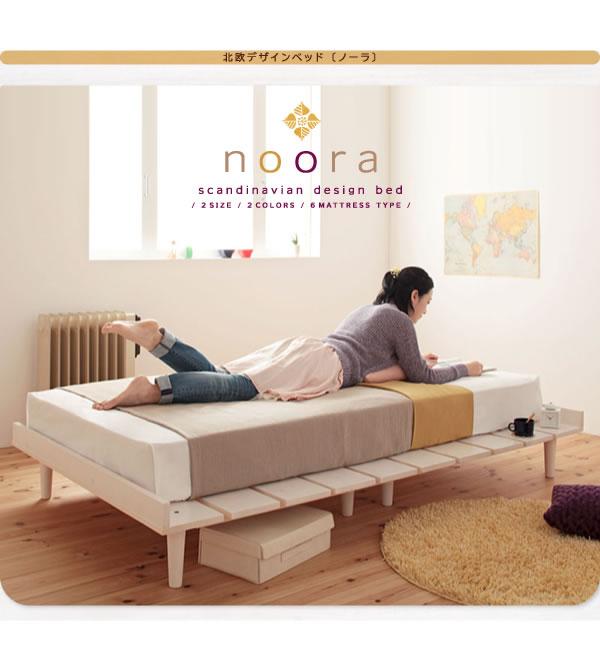 布団も使える北欧デザインヘッドレスベッド【Noora】ノーラの激安通販