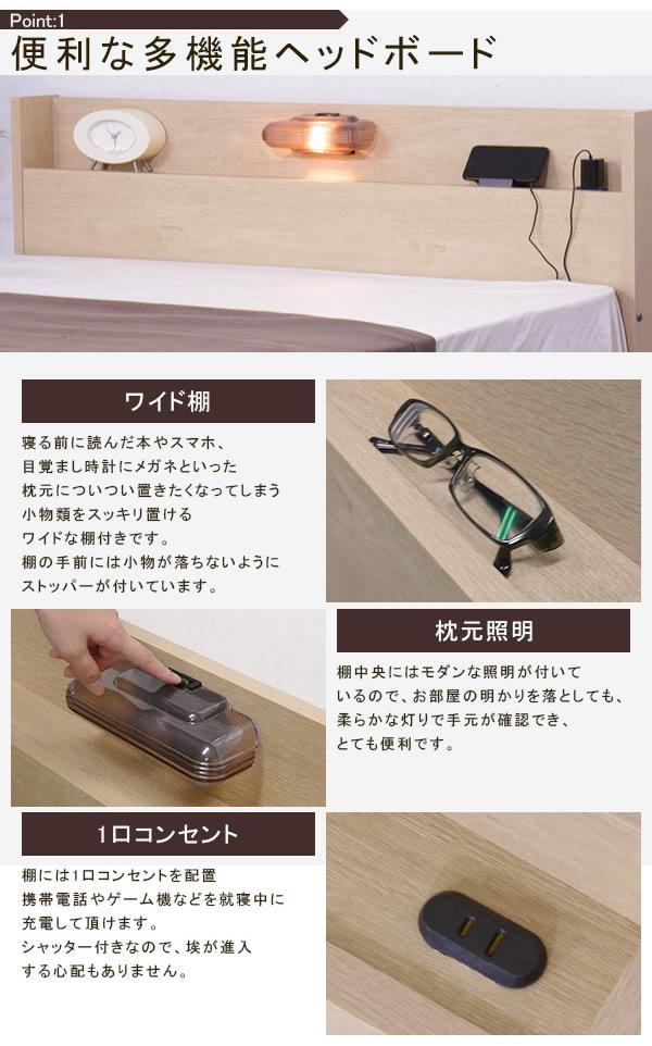 日本製・照明・キャスター引き出し付き収納ベッド【orchid】オーキッドの激安通販