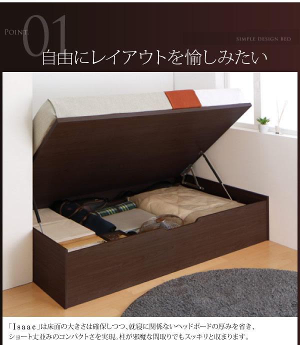 ヘッドレス仕様ガス圧式跳ね上げ収納ベッド【Isaac】アイザックの激安通販