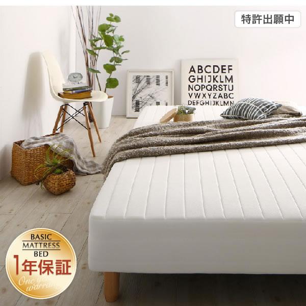 一人暮らしから夫婦のベッドまで!マットレス一体型ベッド 激安通販