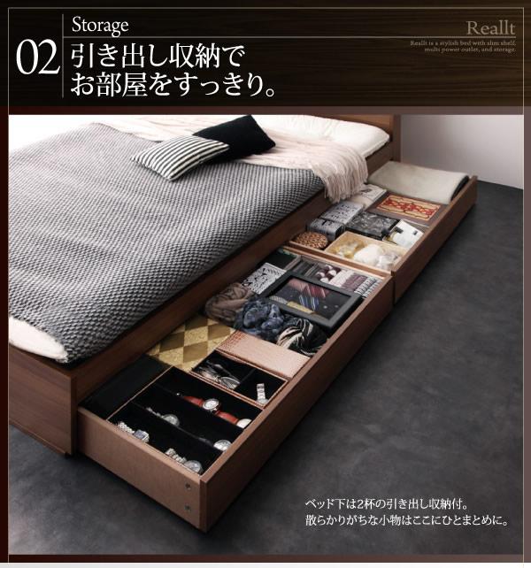 布団対応!スリム棚・4口コンセント付き・収納ベッド【Reallt】リアルトの激安通販