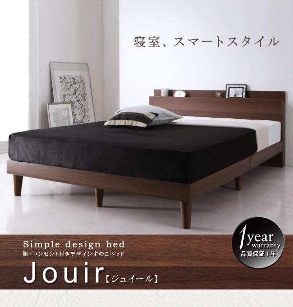 お買い得商品!棚・コンセント付きすのこベッド【Jouir】ジュイールの激安通販