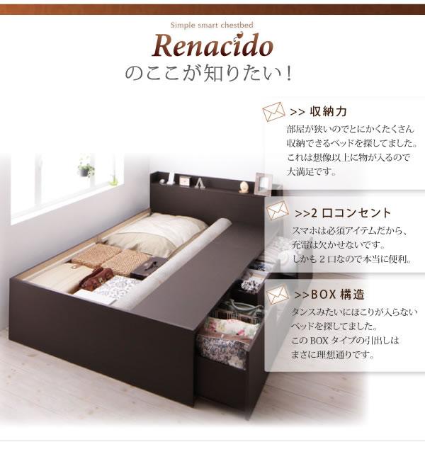 棚・コンセント付き大容量収納チェストベッド【RENACIDO】レナシードを通販で激安販売
