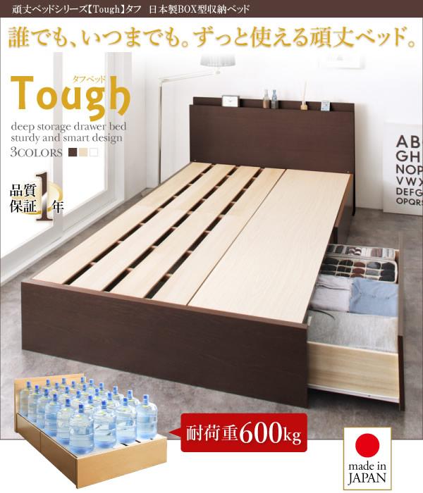 頑丈ベッド【Tough】タフ 日本製低ホルムアルデヒドBOX型収納ベッドの激安通販