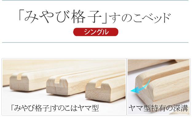 通気性2倍で丸めて収納 「みやび格子」すのこベッド シングル【ロールタイプ】の激安通販