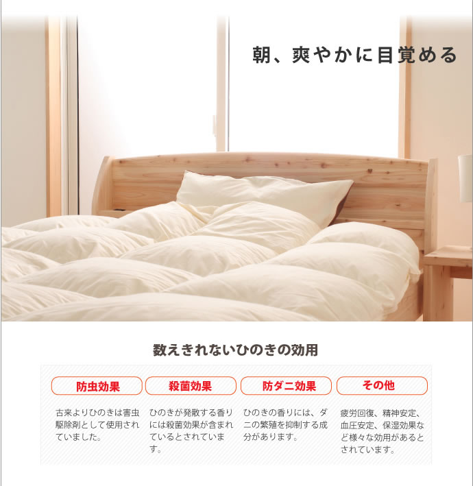 高さ調整対応!島根県産無塗装ヒノキすのこベッドを通販で激安販売