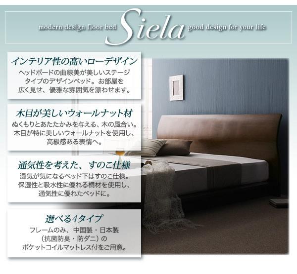 モダンデザインフロアベッド【siela】シエラ 激安通販2