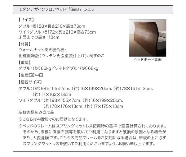 モダンデザインフロアベッド【siela】シエラ 激安通販20