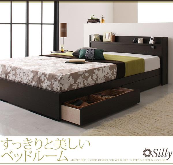 コンセント付き収納ベッド【Silly】シリー 激安通販