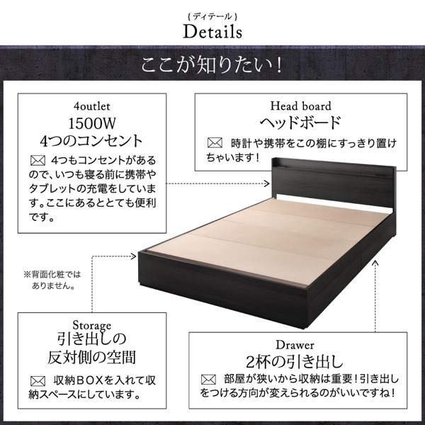 スリム棚・4口コンセント付き・収納ベッド【Splend】スプレンドの激安通販