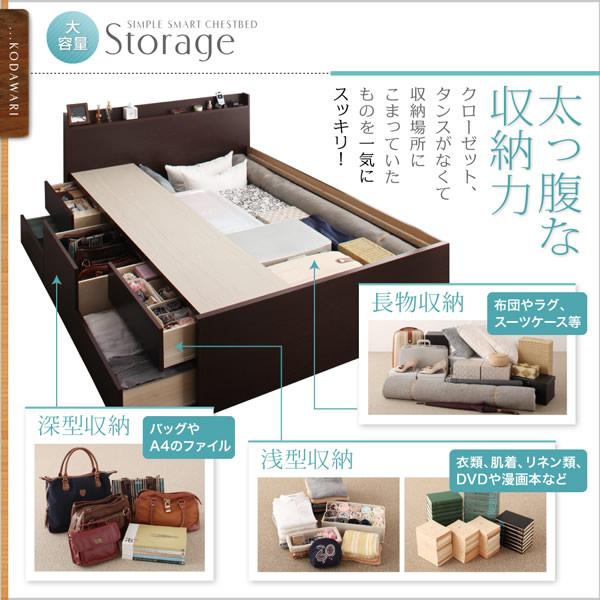 組立設置サービス:日本製:棚・コンセント付きチェストベッド【Meriel】メリエル 激安通販