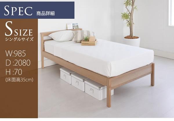 布団、マットレスどちらにも使える!棚付きタモ材ベッド 激安通販