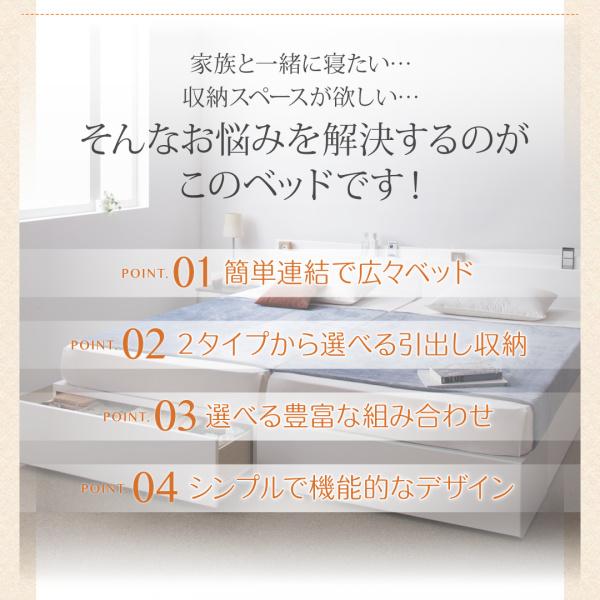 収納付き連結ベッド 【Weitblick】ヴァイトブリック ファミリー向けの激安販売