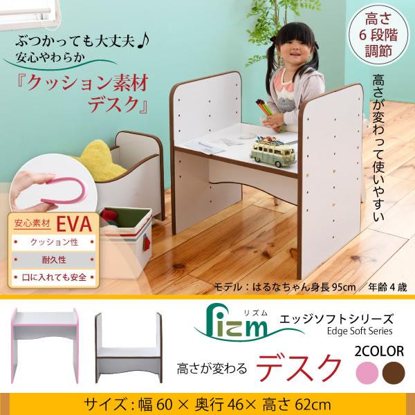 ソフト素材子供家具シリーズ 高さ調整付きキッズデスク 幅60の激安通販
