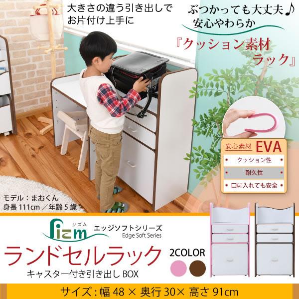 ソフト素材子供家具シリーズ ランドセルラック キャスター付き引き出し付きの激安通販