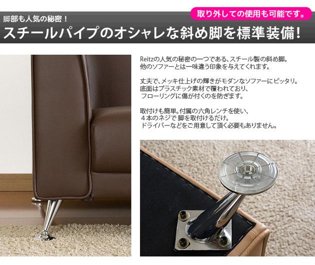 PVC合成レザー張り シンプルデザインソファ Reitz 2人掛け