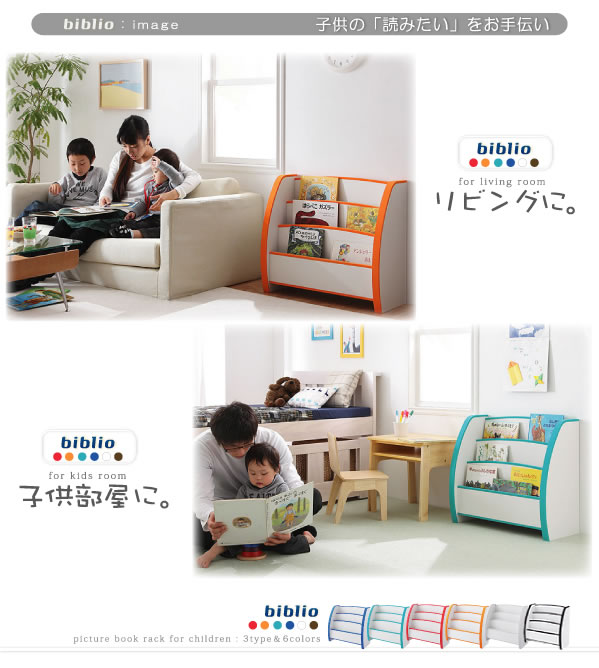 子供家具 ソフト素材キッズファニチャー絵本ラック【biblio】ビブリオ 激安通販