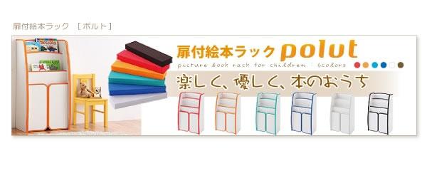 ソフト素材キッズファニチャーシリーズ 扉付絵本ラック【polut】ポルト