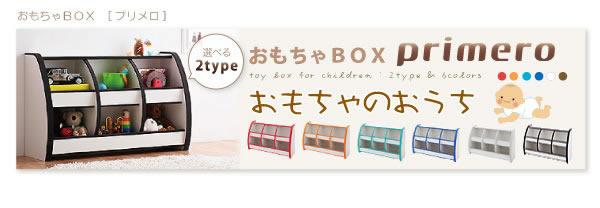 ソフト素材キッズファニチャーシリーズ おもちゃBOX 【primero】 プリメロ