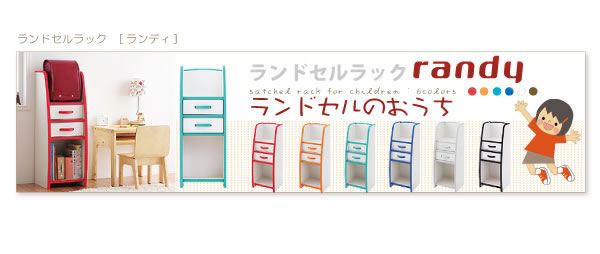 ソフト素材キッズファニチャーシリーズ ランドセルラック【randy】ランディ