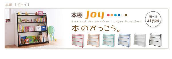 ソフト素材子供家具シリーズ 本棚【joy】ジョイ
