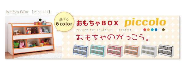 ソフト素材子供家具シリーズ おもちゃBOX【piccolo】ピッコロ