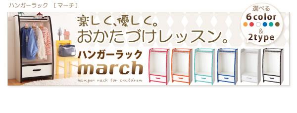 ソフト素材子供家具シリーズ ハンガーラック【march】マーチ