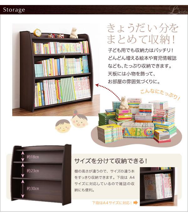 ソフト素材キッズファニチャー・リビングカラーシリーズ【L'kids】エルキッズ【本棚】 激安通販