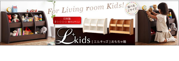 ソフト素材子供家具・リビングカラーシリーズ【L'kids】エルキッズ【おもちゃ箱】