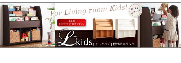 ソフト素材子供家具・リビングカラーシリーズ【L'kids】エルキッズ【棚付絵本ラック】