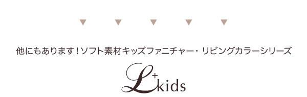 ソフト素材キッズファニチャー・リビングカラーシリーズ【L'kids】エルキッズ【棚付絵本ラック】 激安通販