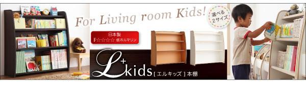 ソフト素材子供家具・リビングカラーシリーズ【L'kids】エルキッズ【本棚】