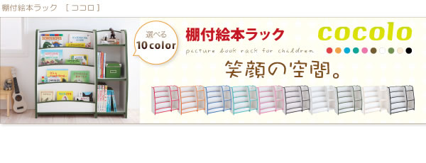 10色から選べる!ソフト素材子供家具シリーズ棚付き絵本ラック【cocolo】 ココロ