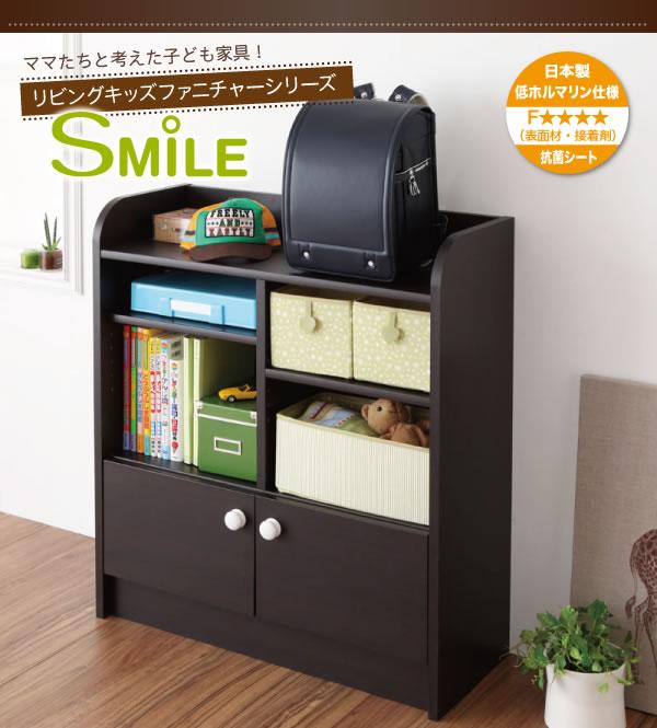 リビングキッズファニチャーシリーズ【SMILE】 激安通販