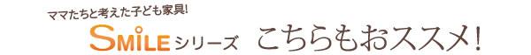 リビングキッズファニチャーシリーズ スマイル 絵本棚 激安通販