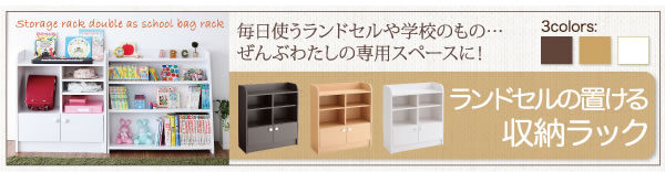 リビング子供家具シリーズ【SMILE】スマイル ランドセルの置ける収納ラック