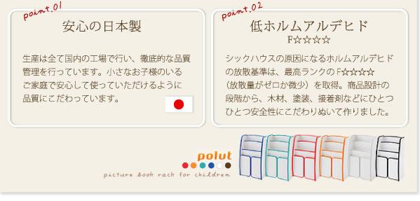 子供家具 ソフト素材キッズファニチャー 扉付絵本ラック【polut】ポルト 激安通販