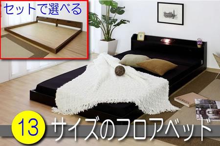 親子・夫婦で寝られるフロアベッド  選べる13サイズ