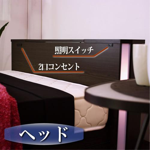 棚コンセント照明引出収納付ベッドA271 充実のヘッドボード
